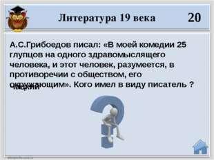 Чацкий А.С.Грибоедов писал: «В моей комедии 25 глупцов на одного здравомыслящ