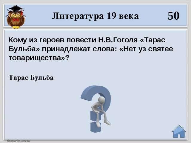 Тарас Бульба Кому из героев повести Н.В.Гоголя «Тарас Бульба» принадлежат сло...