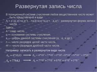 Развернутая запись числа В позиционной системе счисления любое вещественное ч