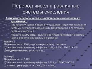 Перевод чисел в различные системы счисления Алгоритм перевода чисел из любой