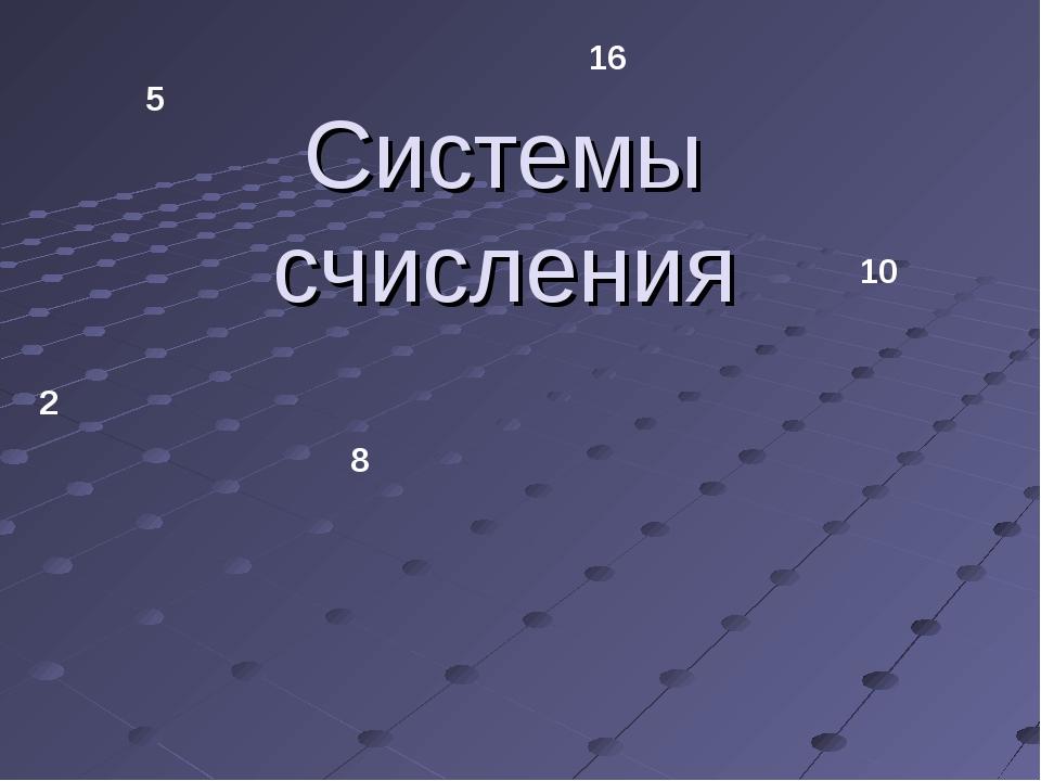 Системы счисления 2 8 10 16 5