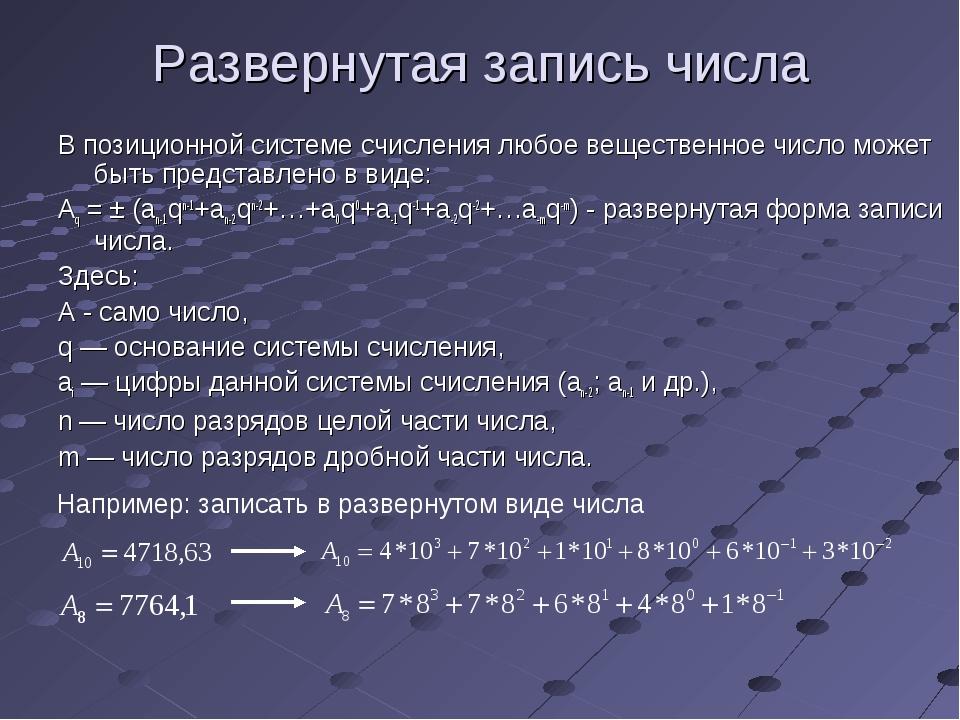 Развернутая запись числа В позиционной системе счисления любое вещественное ч...