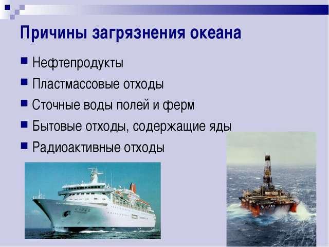 Причины загрязнения океана Нефтепродукты Пластмассовые отходы Сточные воды по...