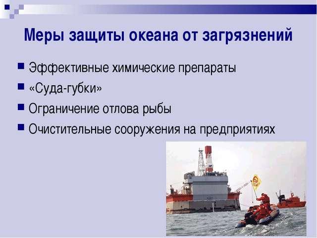 Меры защиты океана от загрязнений Эффективные химические препараты «Суда-губк...
