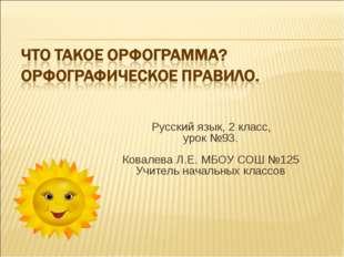 Русский язык, 2 класс, урок №93. Ковалева Л.Е. МБОУ СОШ №125 Учитель начальн