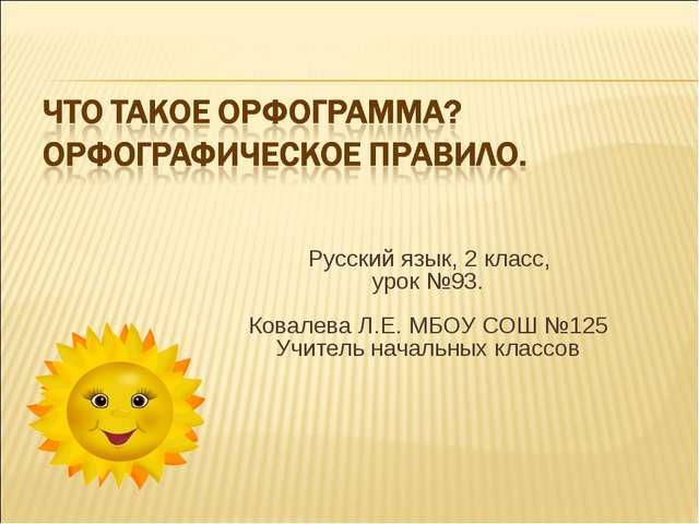 Русский язык, 2 класс, урок №93. Ковалева Л.Е. МБОУ СОШ №125 Учитель начальн...