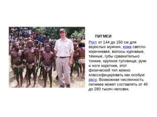 ПИГМЕИ Ростот 144 до 150см для взрослых мужчин,кожасветло-коричневая, вол