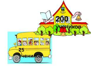 200 учеников 25 учеников