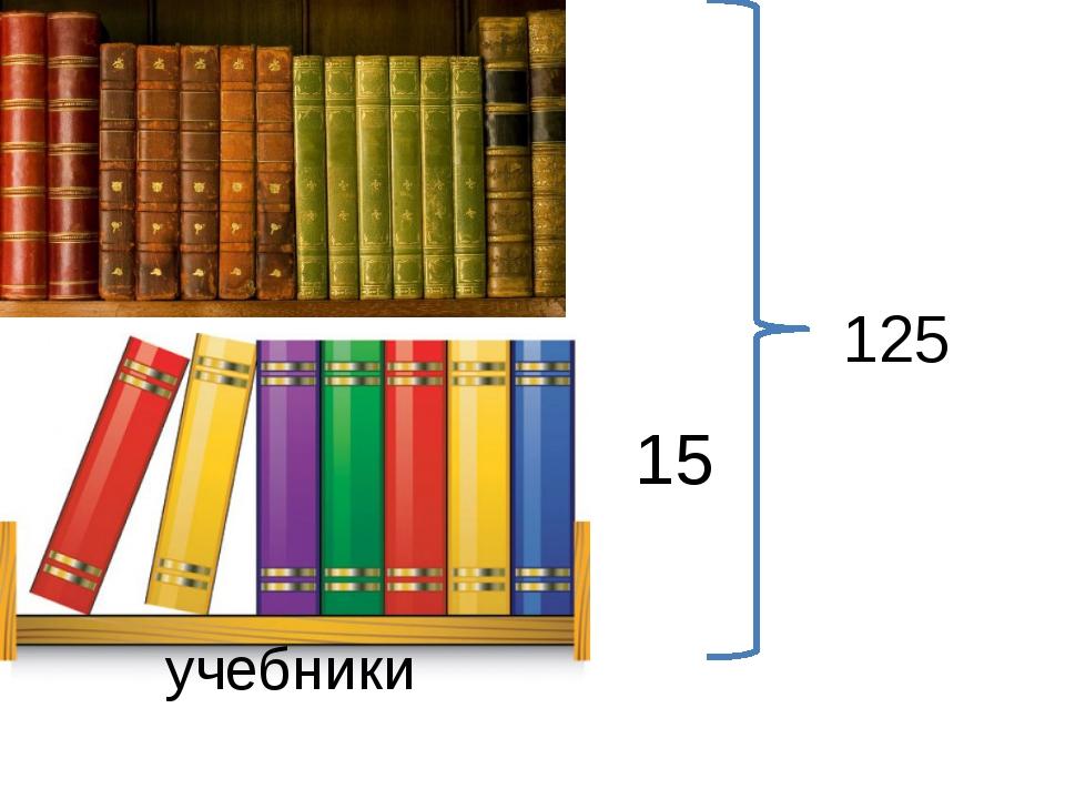 125 15 учебники