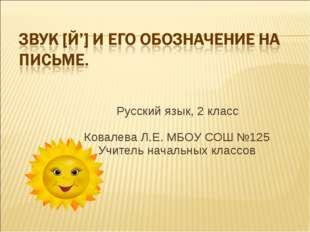 Русский язык, 2 класс Ковалева Л.Е. МБОУ СОШ №125 Учитель начальных классов