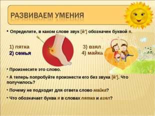 1) пятка 3) взял 2) семья 4) майка Определите, в каком слове звук [й'] обозна
