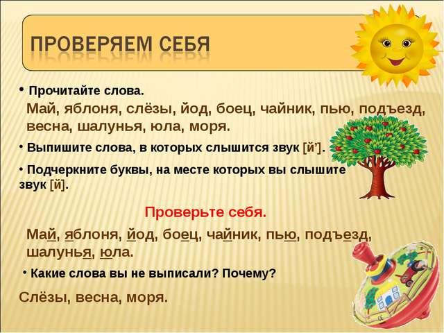 Май, яблоня, слёзы, йод, боец, чайник, пью, подъезд, весна, шалунья, юла, мор...
