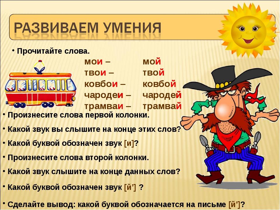Прочитайте слова. мои – твои – ковбои – чародеи – трамваи – Произнесите слов...