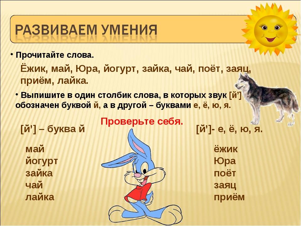 Прочитайте слова. Ёжик, май, Юра, йогурт, зайка, чай, поёт, заяц, приём, лай...