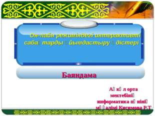 Баяндама Ақкөл орта мектебінің информатика пәнінің мұғалімі Кисимова Р.Т LOGO