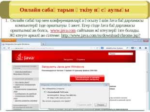 1. Онлайн сабақтар мен конференцияларға қосылу үшін Java бағдарламасы компью