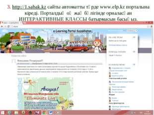 3. http://1.sabak.kz сайты автоматты түрде www.elp.kz порталына кіреді. Порта