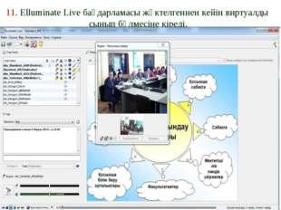 11. Elluminate Live бағдарламасы жүктелгеннен кейін виртуалды сынып бөлмесіне