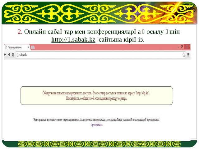 2. Онлайн сабақтар мен конференцияларға қосылу үшін http://1.sabak.kz сайтына...