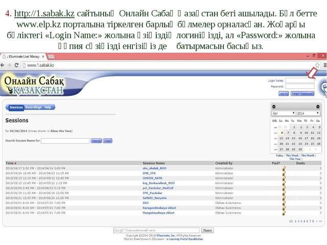 4. http://1.sabak.kz сайтының Онлайн Сабақ Қазақстан беті ашылады. Бұл бетте...