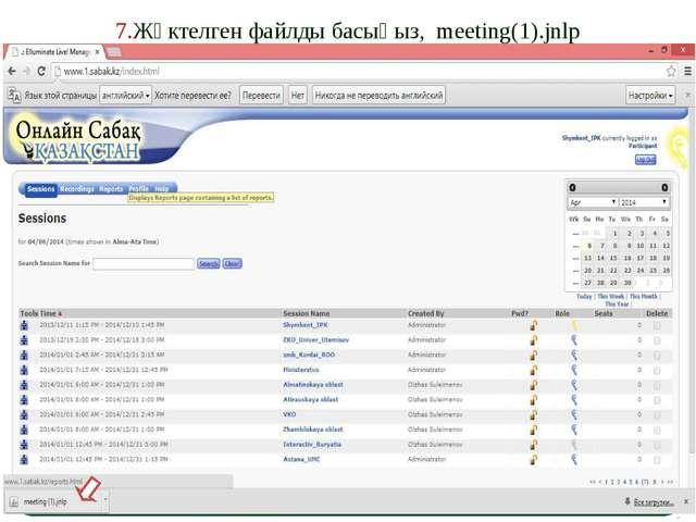 7.Жүктелген файлды басыңыз, meeting(1).jnlp LOGO