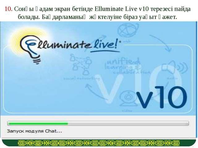 10. Сонғы қадам экран бетінде Elluminate Live v10 терезесі пайда болады. Бағд...