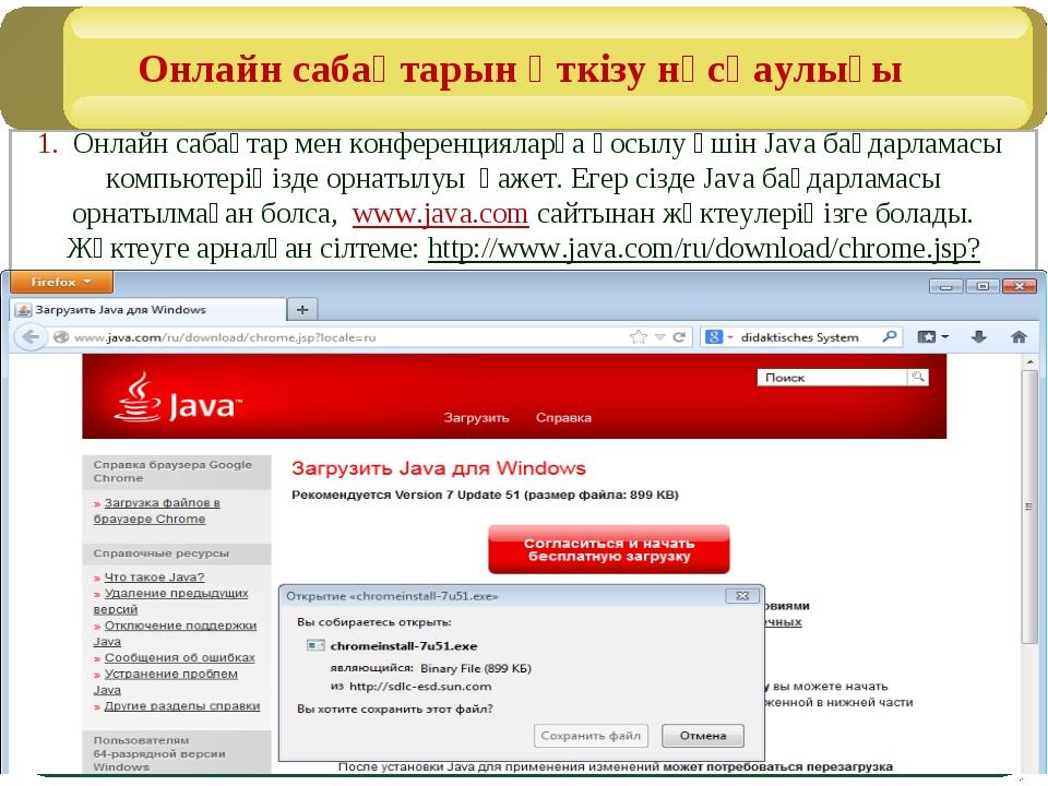 1. Онлайн сабақтар мен конференцияларға қосылу үшін Java бағдарламасы компью...