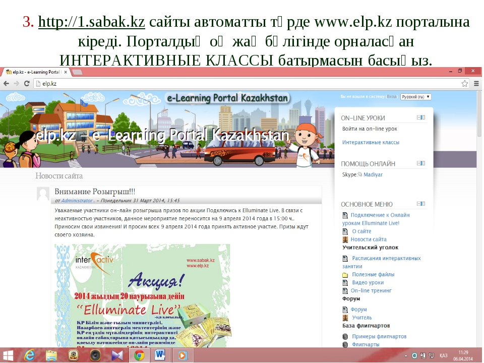 3. http://1.sabak.kz сайты автоматты түрде www.elp.kz порталына кіреді. Порта...