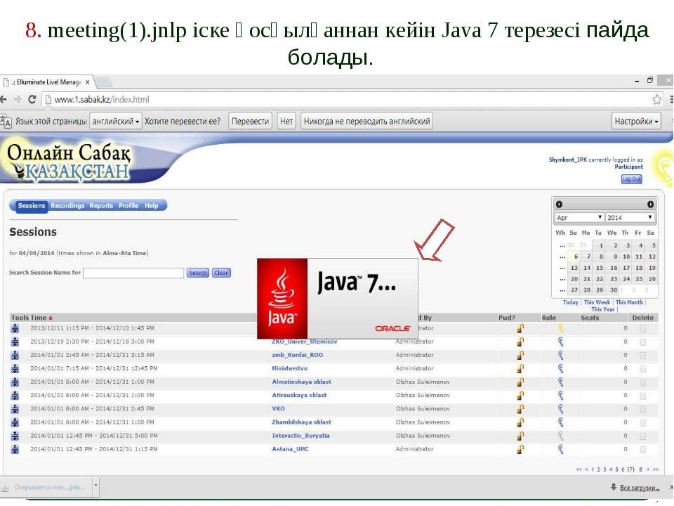 8. meeting(1).jnlp іске қосқылғаннан кейін Java 7 терезесі пайда болады. LOGO