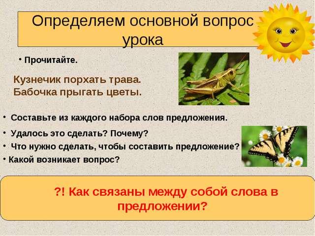 Прочитайте. Кузнечик порхать трава. Бабочка прыгать цветы. Определяем основн...