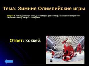 Тема: Зимние Олимпийские игры Вопрос 1. Командная игра на льду, в которой две