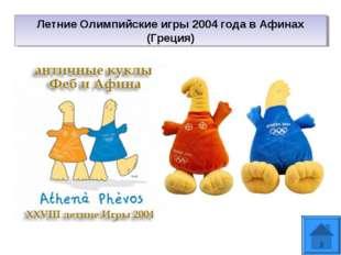 Летние Олимпийские игры 2004 года в Афинах (Греция)