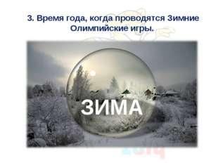 3. Время года, когда проводятся Зимние Олимпийские игры.