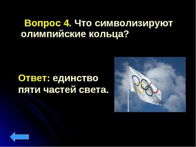 Вопрос 4. Что символизируют олимпийские кольца? Ответ: единство пяти частей...
