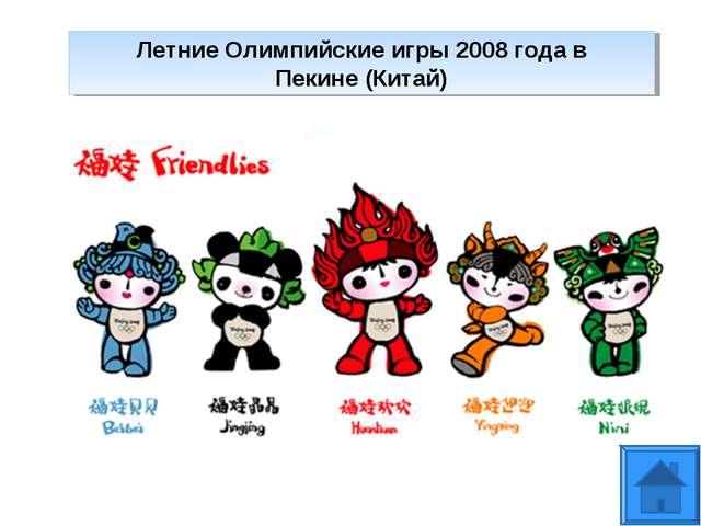 Летние Олимпийские игры 2008 года в Пекине(Китай)