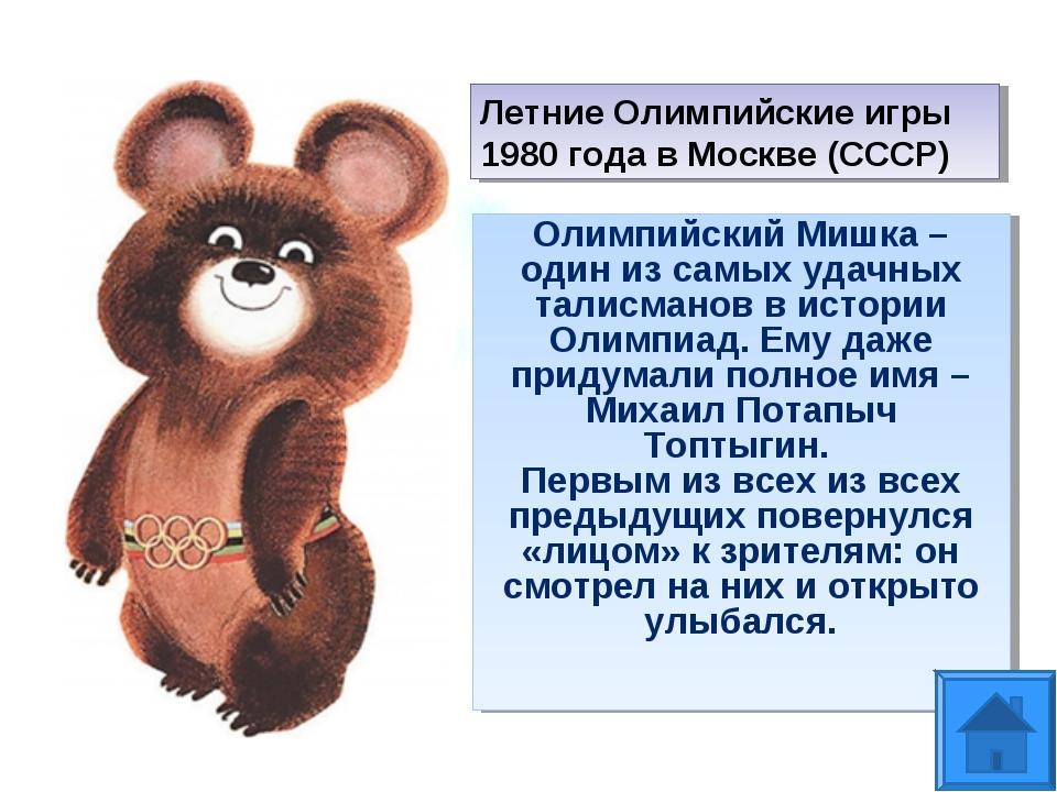 Летние Олимпийские игры 1980 года в Москве (СССР) Олимпийский Мишка– один из...