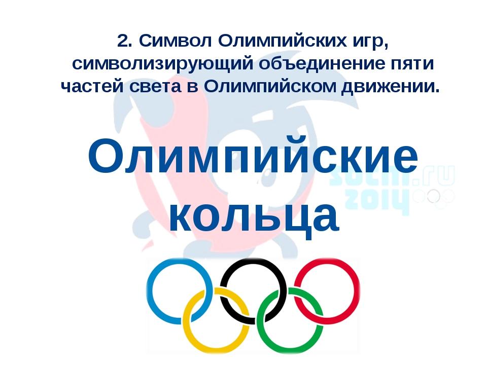 2. Символ Олимпийских игр, символизирующий объединение пяти частей света в Ол...