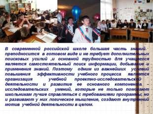 В современной российской школе большая часть знаний преподносится в готовом в