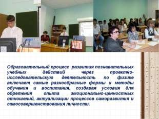 Образовательный процесс развития познавательных учебных действий через проект