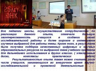 Все педагоги школы, осуществлявшие сотрудничество по реализации данного опыта