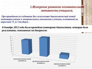 > * 1.Измерение развития познавательной активности учащихся. При проведении и