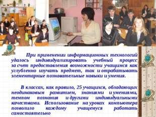 При применении информационных технологий удалось индивидуализировать учебный