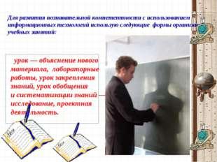 Для развития познавательной компетентности с использованием информационных те