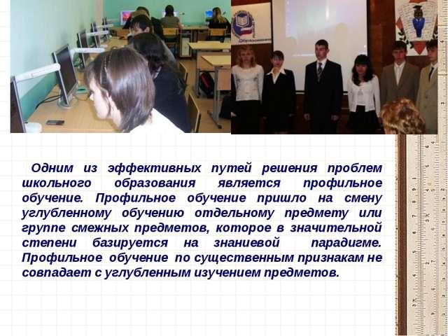 Одним из эффективных путей решения проблем школьного образования является пр...