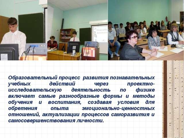 Образовательный процесс развития познавательных учебных действий через проект...
