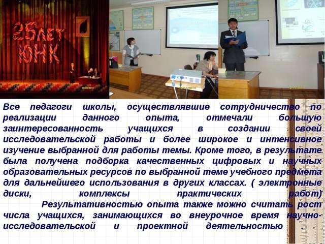 Все педагоги школы, осуществлявшие сотрудничество по реализации данного опыта...