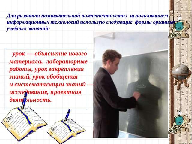 Для развития познавательной компетентности с использованием информационных те...