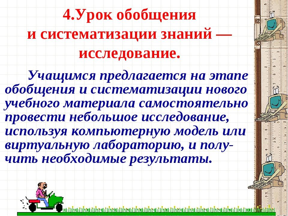 4.Урок обобщения исистематизации знаний— исследование.  Учащимся предлагае...