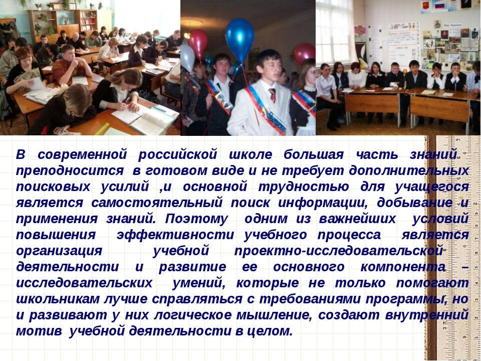 В современной российской школе большая часть знаний преподносится в готовом в...