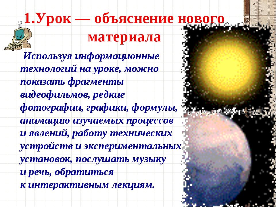 1.Урок— объяснение нового материала Используя информационные технологий нау...